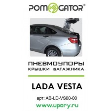 "Амортизаторы (упоры) багажника ""A-Engineering"" для Lada Vesta 2015-2017. Артикул AB-LD-VS00-00"