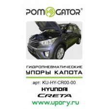 "Амортизаторы (упоры) капота ""A-Engineering"" для Hyundai Creta 2016-2017. Артикул KU-HY-CR00-00"