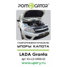 "Амортизаторы (упоры) капота ""A-Engineering"" (2 амортизатора) для Lada Granta 2011-2017. Артикул KU-LD-RG00-02"